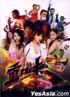 Hardcore Comedy (2013) (DVD) (Taiwan Version)