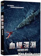 血鱷深淵 (2020) (DVD) (台灣版)