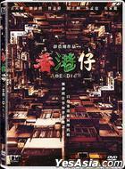 香港仔 (2014) (DVD) (香港版)