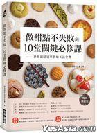 Zuo Tian Dian Bu Shi Bai De10 Tang Guan Jian Bi Xiu Ke [ Chang Xiao Dian Cang Ban ] : Shi Jie Tian Dian Guan Jun Hong Bei Gong Fa Quan Shu