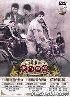 1950s Classic Film Series 1 (DVD) (Taiwan Version)