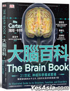 The Brain Book :An Illustrated Guide to its Structure, Function, and Disorders