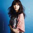 Haru Uta (Japan Version)