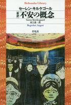 shin yaku fuan no gainen heibonshiya raiburari  882
