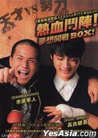 熱血鬥陣: 夢想開戰! (DVD) (台灣版)