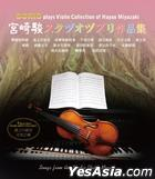 Doris plays Violin Collection of Hayao Miyazaki 宫崎骏スタヅオヅブリ作品集 (小提琴独奏谱 + Instrumental CD)