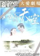 手心外的天空 (DVD) (完) (台湾版)