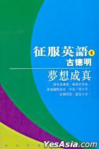 Zheng Fu Ying Yu 4 -  Meng Xiang Cheng Zhen