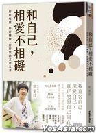 He Zi Ji , Xiang Ai Bu Xiang Ai : Hao Hao Chi Fan , Hao Hao Shui Jue , Hao Hao Ai De Zheng Nian Sheng Huo