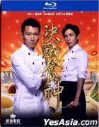 決戰食神 (2017) (Blu-ray) (香港版)