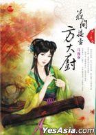 Dian Dian Ai 116 -  Hua Jian Ti Hu Fang Da Chu ^ Shang V