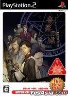 Naraku no Shiro (Bargain Edition) (Japan Version)