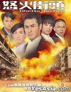 Ghetto Justice (DVD) (End) (English Subtitled) (TVB Drama)