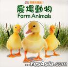 農場動物[猜猜我是誰?]