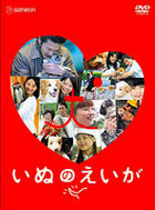 Inu no Eiga (All About My Dog) (Premium Edition) (Japan Version)