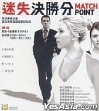 Match Point (Hong Kong Version)