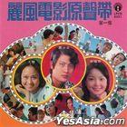 Life Records Theme Song Vol.1 (Malaysia Version)