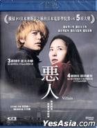 Villain (Blu-ray) (English Subtitled) (Hong Kong Version)