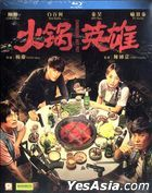Chongqing Hot Pot (2016) (Blu-ray) (English Subtitled) (Hong Kong Version)