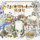 Kimagure Neko-chan no Tabinitsuki Coloring Book