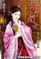 Sang Qing Hua Zai Kai : Er Shou Gui Nu . Juan Er