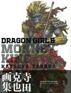 DRAGON GIRL & MONKEY KING (Translated Edition)