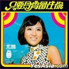 Zhi Yao Jin Xiao Liu Zhu Ni (Singapore Version)