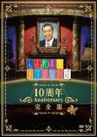 HITOSHI MATSUMOTO NO SUBERANAI HANASHI JUSSHUUNEN ANNIVERSARY KANZEN BAN (Japan Version)