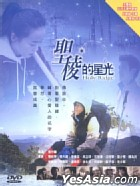 Holy Ridge (Vol.1-17) (End) (Taiwan Version)
