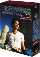 J's Journey Takizawa Hideaki Nanbei Judan 4800km DVD Box (Director's Cut Edition) (DVD)(Japan Version)