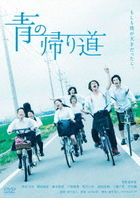 We Are (DVD) (Japan Version)