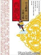 Zhong Wen Jing Dian100 Ju _ Xi You Ji