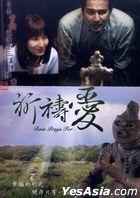 祈禱愛 (2015) (DVD) (台湾版)