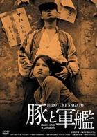 Buta to Gunkan (HD Remastered Edition) (DVD) (Japan Version)