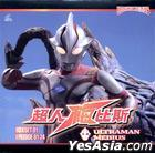 Ultraman Mebius Set  1 (VCD) (Hong Kong Version)
