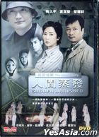 The Untold Story - Sudden Vanished (2002) (DVD) (Hong Kong Version)