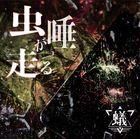 Mushizu ga Hashiru [Type B] (Japan Version)