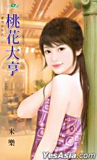 Tian Ning Meng 079 -  Tao Hua Da Heng