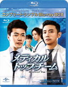 Medical Top Team (Blu-ray) (Box 1) (Simple Edition) (Japan Version)