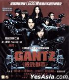 Gantz (VCD) (Hong Kong Version)