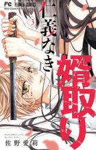 jingi naki mukotori 3 3 sune ku ando batafurai SNAKE   BUTTERFLY shiyoukomi furawa  komitsukusu SHO COMI furawa  komitsukusu