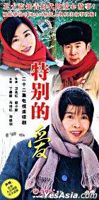Te Bie De Ai (DVD) (End) (China Version)