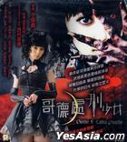 哥德處刑少女 (2010) (VCD) (香港版)