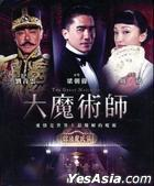 The Great Magician (2012) (Blu-ray) (Taiwan Version)