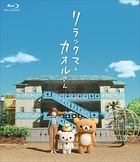 Rilakkuma and Kaoru  (Blu-ray) (Normal Edition) (Japan Version)