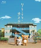 リラックマとカオルさん (Blu-ray)(通常版)