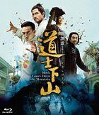 Monk Comes Down The Mountain (Blu-ray) (Japan Version)