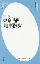 toukiyou dekoboko chikei sampo kara ban heibonshiya shinshiyo 842