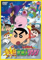 Crayon Shin-chan: Invasion!! Alien Shiriri (Japan Version)