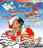 Santa Claus (The Movie)